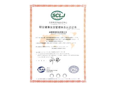 GB/T28001系列/OHSAS18001系列职业健康安全管理体系认证