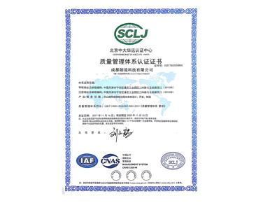 GB/T19001系列/IS09001系列质量管理体系认证