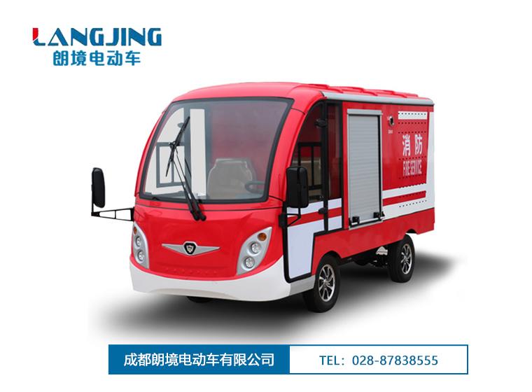 朗境-电动消防车