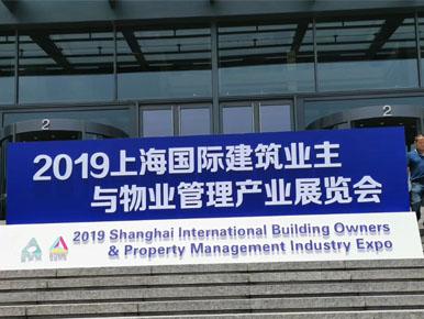 2019年第四届中国国际物业管理高峰论坛